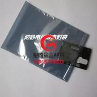 南京屏蔽袋