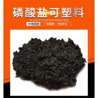 磷酸盐可塑料不定型耐火材料-郑州中博耐材