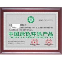 到哪申报中国绿色环保产品需要哪些资料
