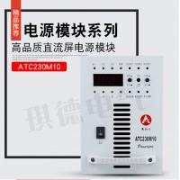 ATC230M10直流屏高频整流模块直流屏电源模块