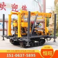 出口HW-230L履带式水井钻机