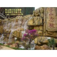 园林绿化 园林园建 假山 假山塑石