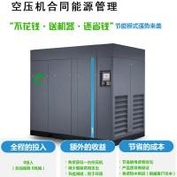 空压机合同能源管理 节能新模式