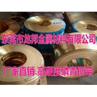 成都CUsn8特硬高精磷铜带 高弹性耐磨锡磷青铜板