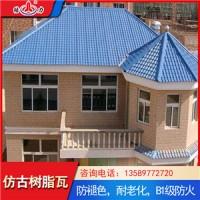 山东安丘仿古屋顶瓦 别墅塑料瓦 屋面合成树脂瓦简洁大气美观