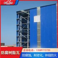 山东威海树脂墙体板 880型玻璃纤维树脂瓦 树脂pvc瓦防火