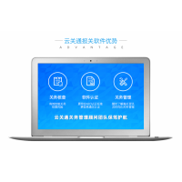 广州报关管理软件,云关通是企业关务数据管理必备软件