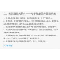 广州报关管理软件,云关通口碑优质的关务管理系统