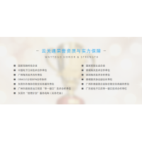 广州报关管理软件,云关通拥有3000多家关务软件服务客户
