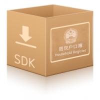 云脉户口本识别SDK软件开发包支持个性化定制服务