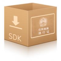 云脉港澳通行证识别SDK软件开发包支持个性化定制服务