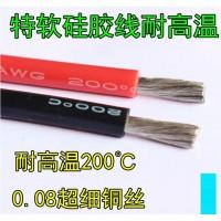 硅胶线/6AWG线/耐高温线