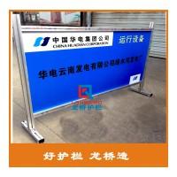 江苏电厂铝合金安全栅栏 可移动 铝合金广告板安全围栏 龙桥