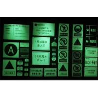 夜光标牌-夜光门牌-安全标志-自发光标牌-蓄光标牌