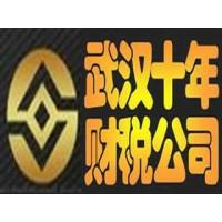 武汉工商注册街道口代账武汉代账报税徐东代账精品维护
