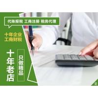 街道口代账武汉代账报税徐东代账