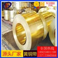 绍兴h68黄铜带/h59耐酸碱黄铜带,高硬质h65黄铜带