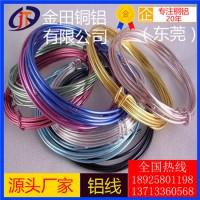苏州 耐酸碱铝线 5050铝板7029铝棒6863铝管