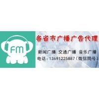 遼寧人民廣播電臺廣告